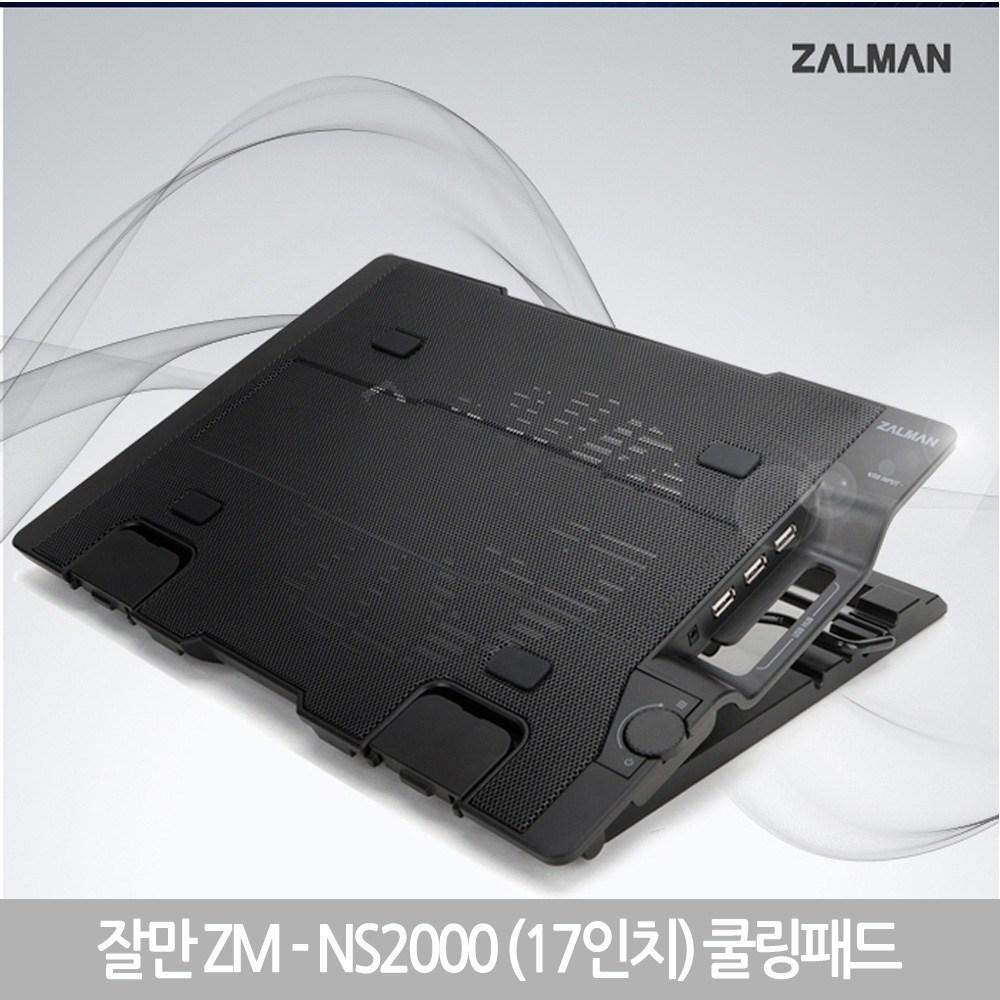 잘만 ZM-NS2000 노트북 쿨링패드, 17인치