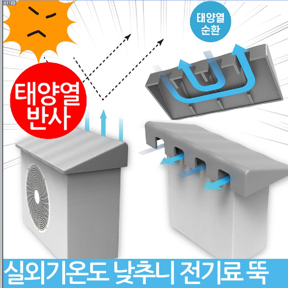 버기트라크 절전형 난연 에어컨 실외기커버 하드론원단