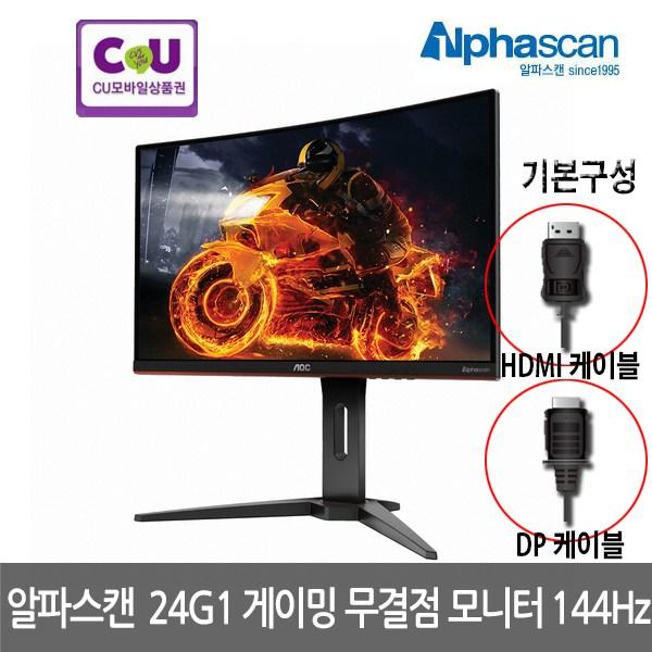 알파스캔 AOC C24G1 게이밍 144 커브드 모니터, 알파스캔 C24G1