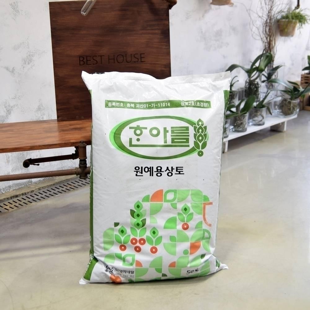 [C.S] 한아름 원예작물 육모용 상토 50L 분갈이 흙 50L 한아름 분갈이 원예작물 흙 육모용 상토, 단일상품(SLI9814)