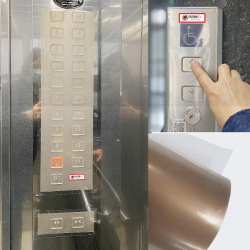 항균필름 엘리베이터 승강기 구리 항균 향균 필름 40cmX10m 당일발송-스티커 30매 무료