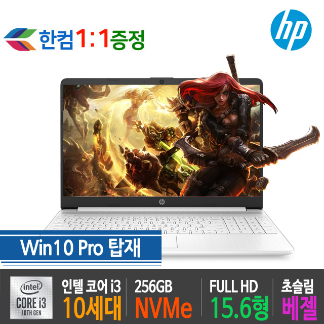HP [주문당일출고] 15s-fq1075TU 다운로드 쿠폰할인 한컴오피스증정 Nvme256GB 인텔10세대 i3 윈도우10프로 탑재, 4GB, Nvme SSD 256GB, 포함