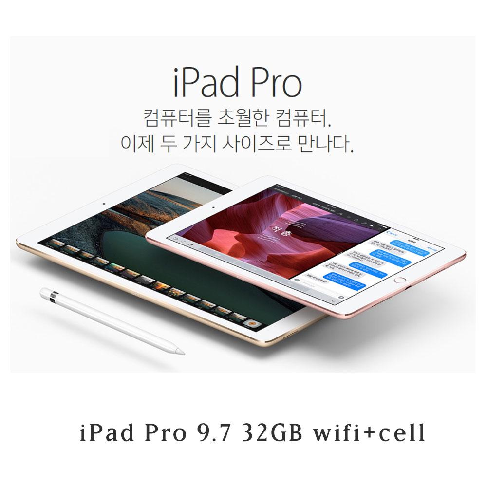 애플 아이패드 프로9.7 32기가 wifi+lte 데이터 모델 미개봉, 제품만, 프로9.7골드
