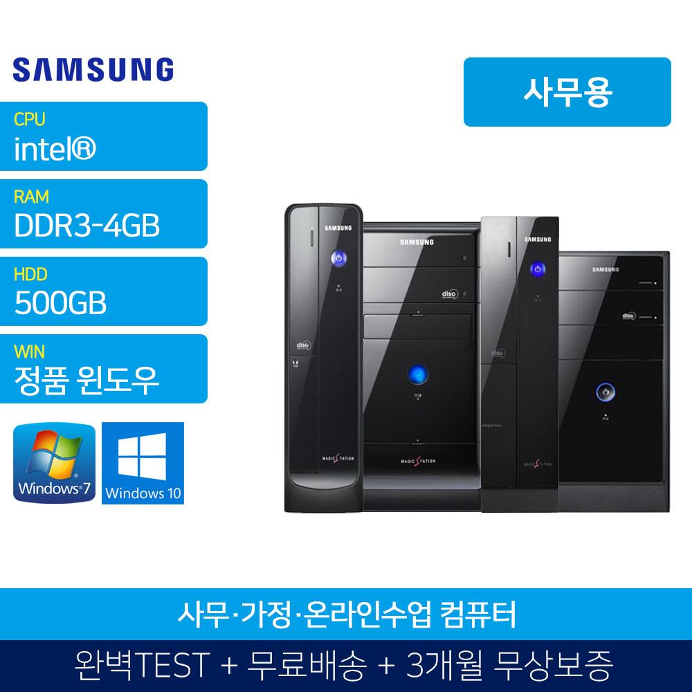 삼성전자 저가형 컴퓨터 사무용 가정용 온라인수업 인강용, 08▷DB400T2A/G1610/4GB/500GB/윈7
