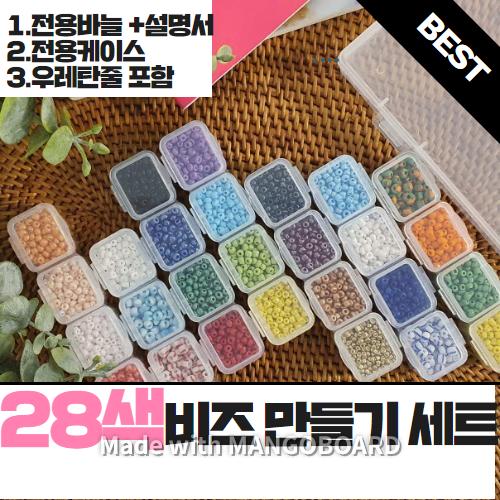 조이드레싱 28색 시드비즈 꽃반지 팔찌 비즈 만들기 세트 (바늘+케이스+우레탄줄 증정) 당일 배송