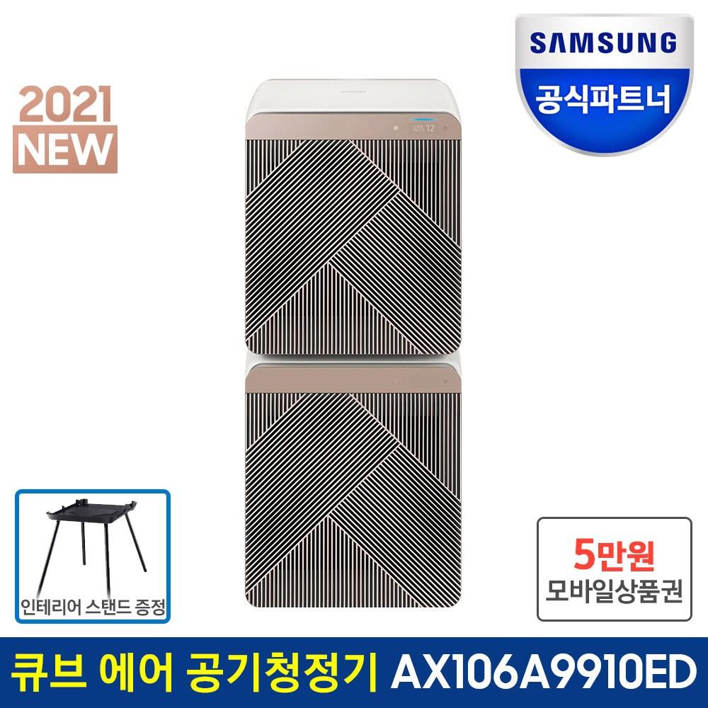 삼성 비스포크 큐브 에어 공기청정기 AX106A9910ED