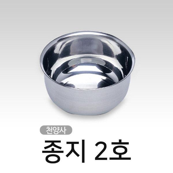 [천양사] CY-3022 종지(2호)/개무밧드/드레싱밧드/종지, 상세 설명 참조 (POP 4624847325)