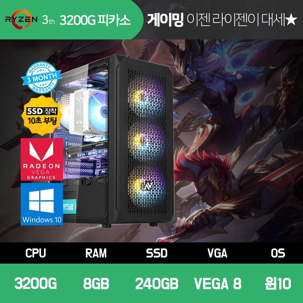 재원알앤티 게이밍 조립 PC 피파 롤 게임용 라이젠 3 3200G 8GB SSD240GB VEGA8 윈도우10, ▷SIXFAN/3200G/8GB/240GB/VEGA8/윈도우10기본설치, 선택