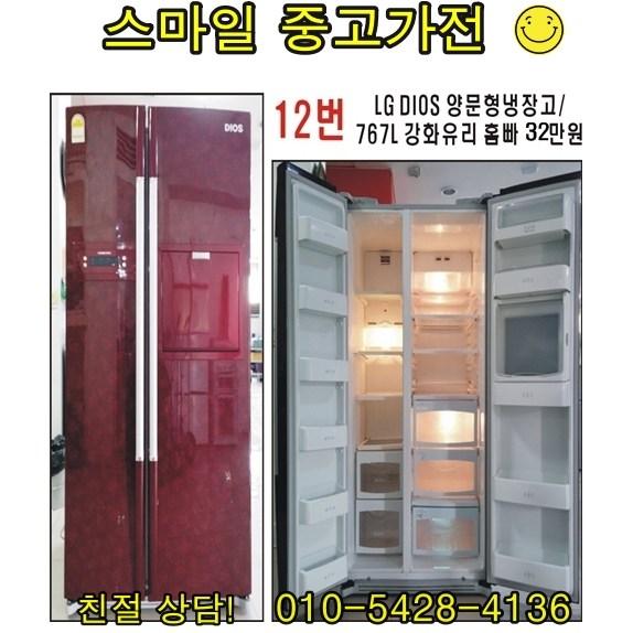 중고양문형냉장고 엘지 냉장고 원룸냉장고 중고냉장고 가성비좋은냉장고 신혼이나식당에서 쓰기 좋은 냉장고, 중고업소용냉장고