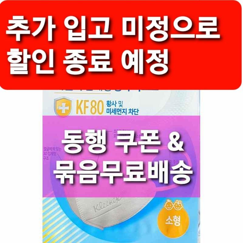유한킴벌리 크리넥스 데일리 입체형 황사마스크 KF80 소형 흰색, 1개, 10매입