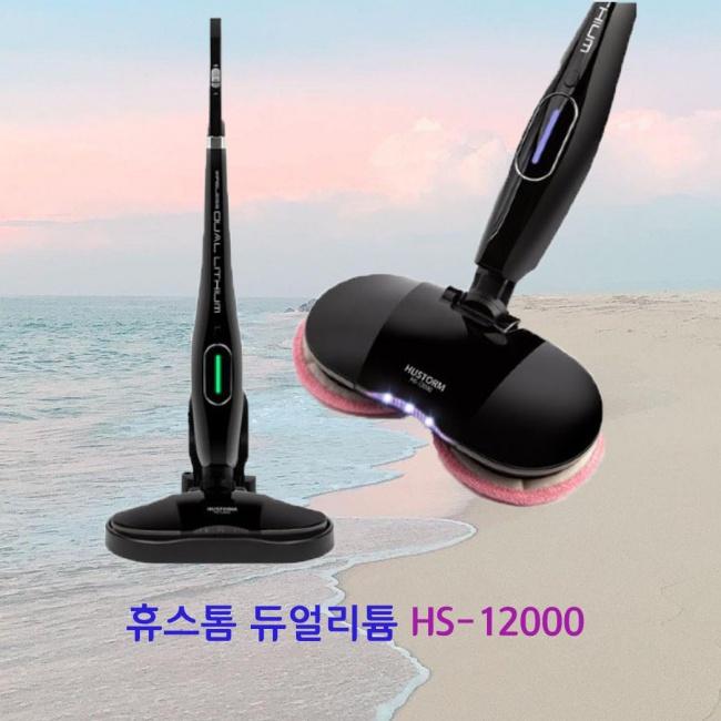 휴스톰 HUSTORM 듀얼리튬 무선 물걸레청소기 HS-12000