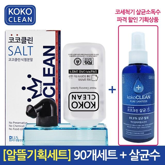 코코클린 코세척기 90개세트 + 소독 살균수, 1세트