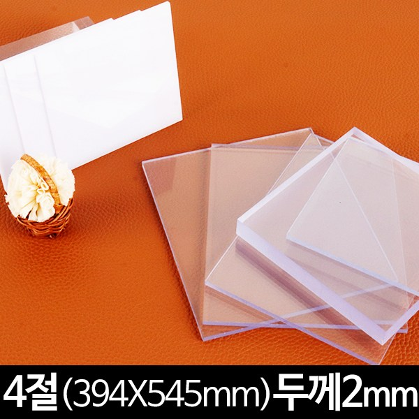 폴리카보네이트 렉산 판 재단4절 394x545mm 2T, 투명