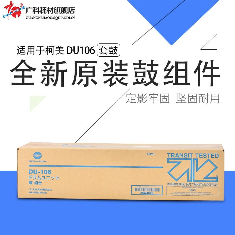 복합기소모품 코미 1060L오리지널포장 드럼세트 1060 1070 1070L2060북 모듈 DU105 106드럼칩, T02-코미 1060L드럼세트 포함 16저당 공제, 기본