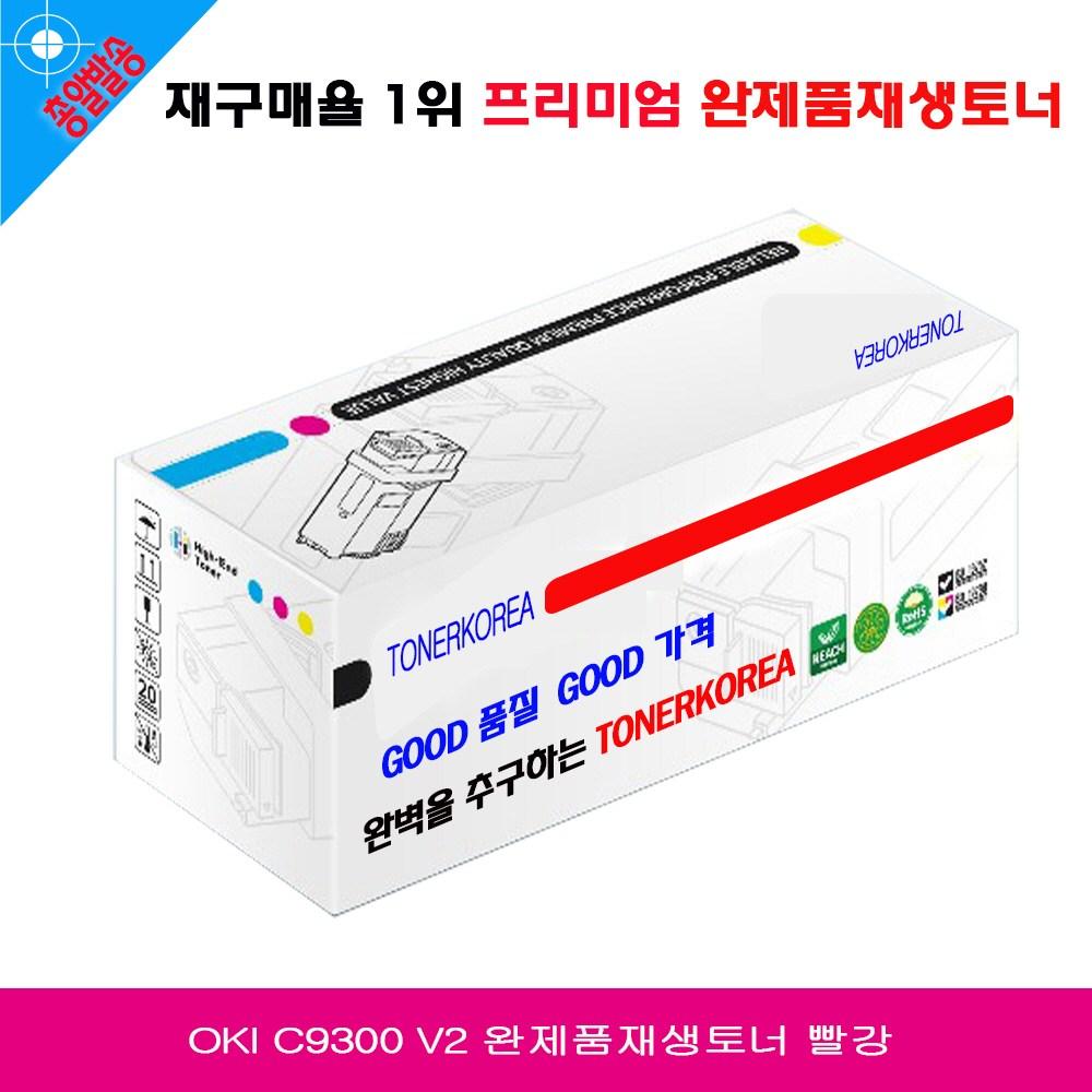 ksw93521 OKI C9300 V2 완제품재생토너 mi455 빨강, 1, 본 상품 선택