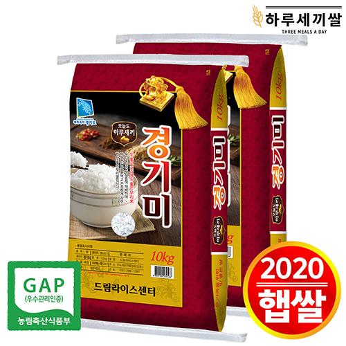 하루세끼쌀 2020년 햅쌀 경기미 20kg(10kg+10kg) 당일도정+박스포장