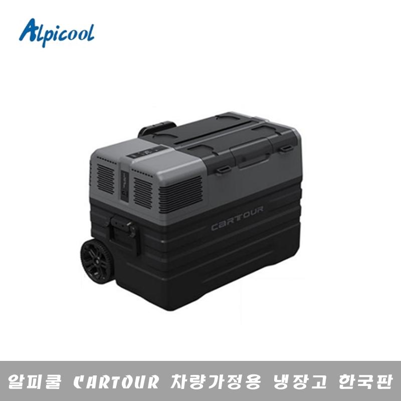 Alpicool 알피쿨 Cartour 차량용냉장고 APP연동 KC인정 한글 설명서, 차량용 NX 42L 독일