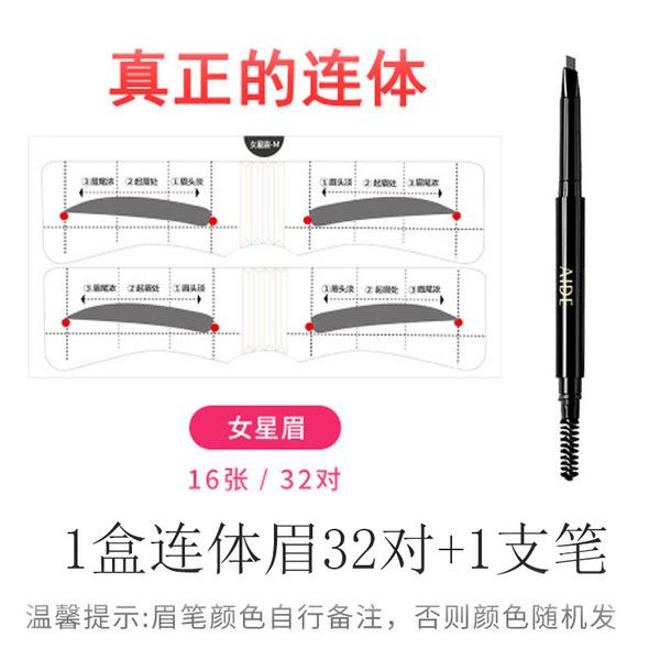 여성용 및 남성 눈썹 문신 그리기 스티커 일체형 방수 도장, 한개옵션1, 여배우 눈썹 32 쌍 + 눈썹 연필