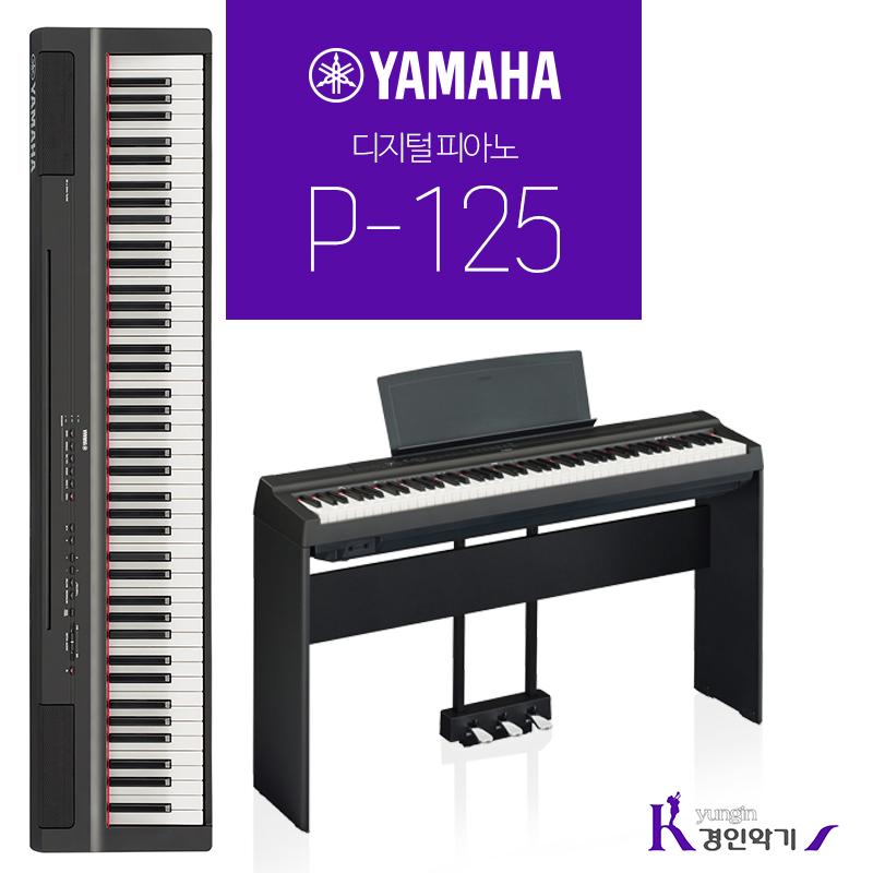 야마하 정품 디지털피아노 신모델 P-125 (P115 신모델), P125(B)블랙+정품스탠드 L125+목재의자(B)블랙, 야마하디지털피아노