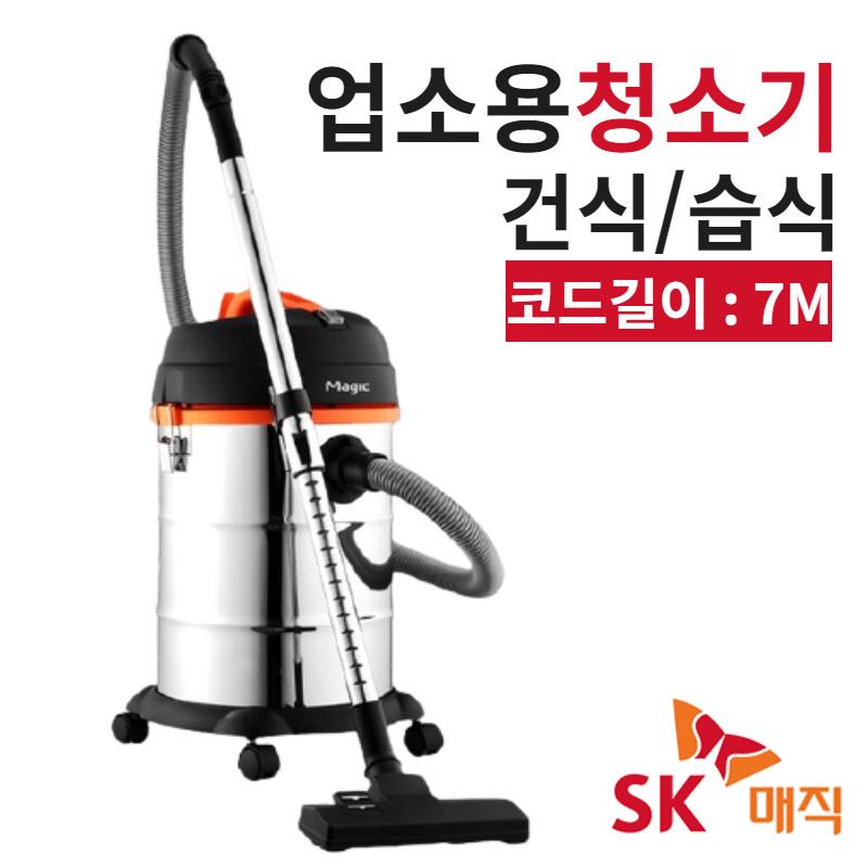 SK매직 업소용 건습식 영업용 청소기 15L 30L, 업소용 청소기(건식습식) 30리터