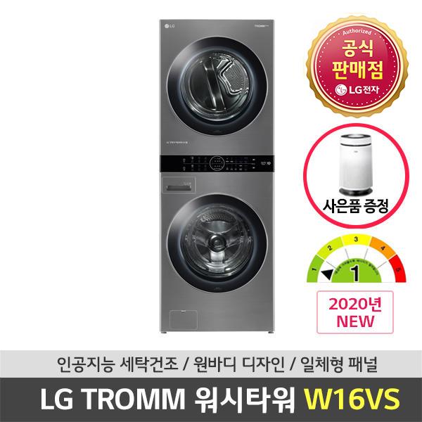 LG 트롬 원바디 세탁건조 워시타워 W16VS, W16VS(퓨리케어 공기청정기)