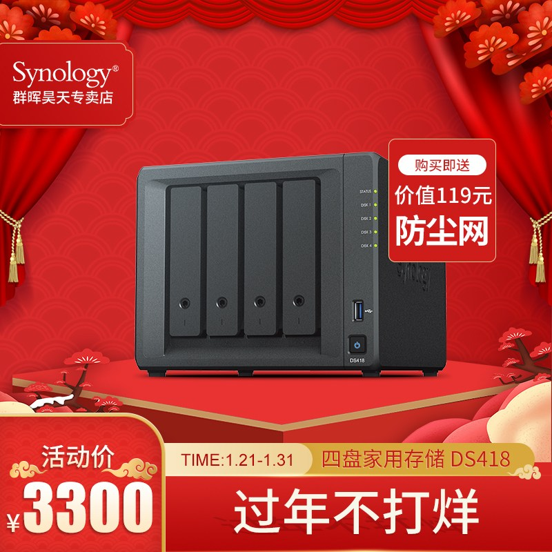 NAS듀얼 Synology DS418네트워크 저축 기계 NAS PrivateClouds4비트 공유 서버, T01-DS418표 기기없음 하드디스크