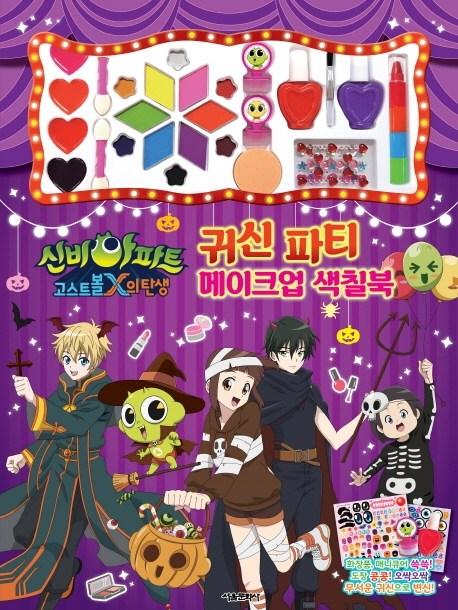 신비아파트 고스트볼X의 탄생 귀신 파티 메이크업 색칠북, 서울문화사