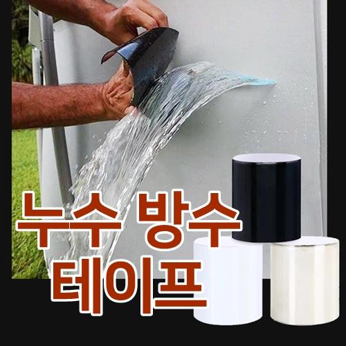 파이프 배관 누수 방수테이프 깨진 욕조 물샘방지, 블랙 (폭 10cm)