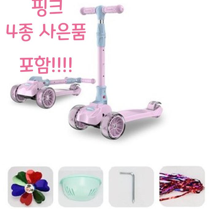유아킥보드 어린이 킥보드 유아 씽씽이 씽씽카, 핑크