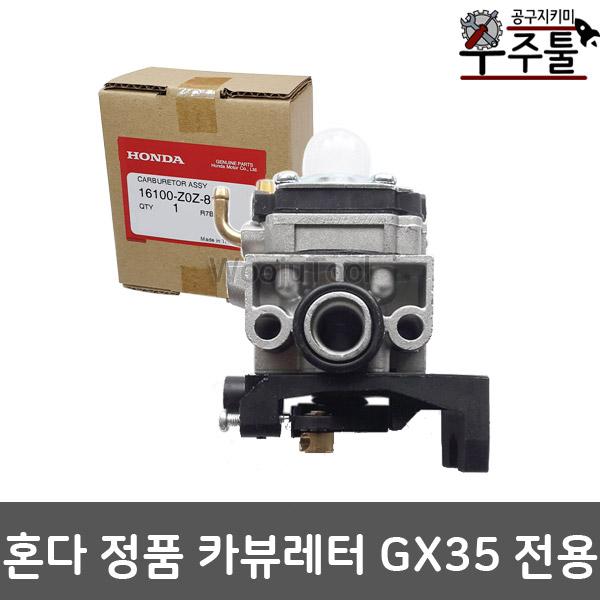 우주툴 예초기부품 정품 혼다 GX35 GX-35 카브레타 기화기