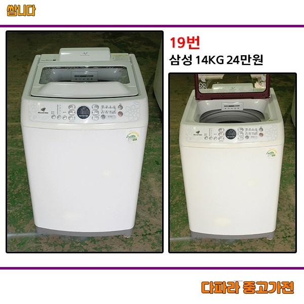 삼성 일반 세탁기 14키로, S-1.세탁기