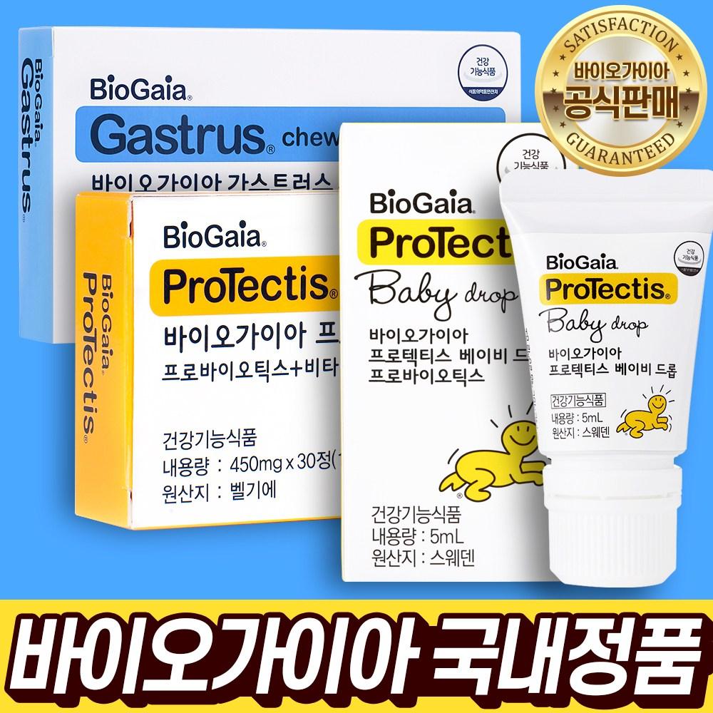 바이오가이아 유산균 국내정품, ① 바이오가이아 프로텍티스 베이비드롭 5ml, 없음