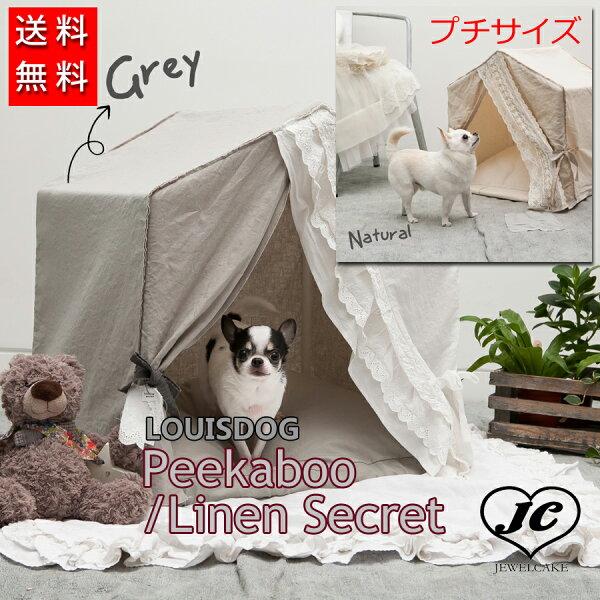 louis dog peekaboo lien secret (작은 사이즈) 소형 견 회색 자연 지붕 부착 천장, 상세설명참조 상품 문의는 상품 문의란에 적어주세요