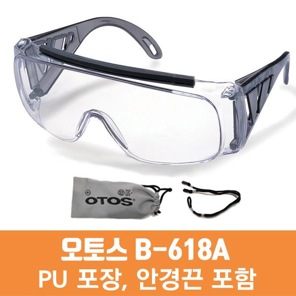 오토스 OTOS B-618A 고글 보안경 비말차단 산업용 작업용 벌초용 주다사보안경 (POP 1947930095)