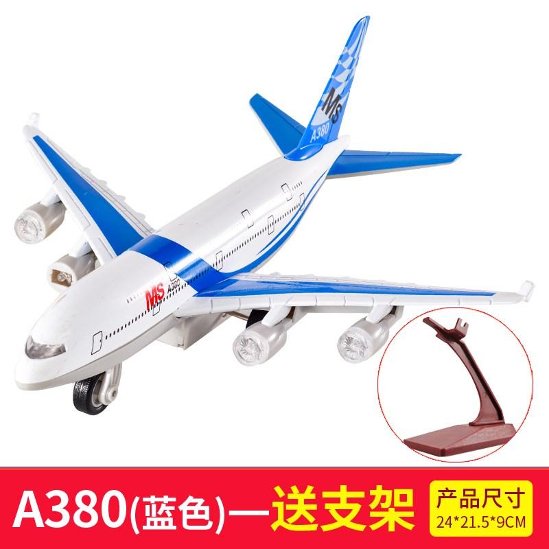 피복의 위력 합금 에어 버스다 A380 비행기 라이크 여객기 반력 견디다 가능 소리나는 반들 완구 진열 장식품, A380 -블루  받침대 _너트드라이