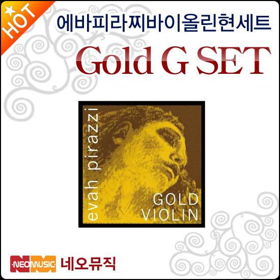 피라스트로 Gold G SET, 에바 피라찌 Vn현 Gold G SET