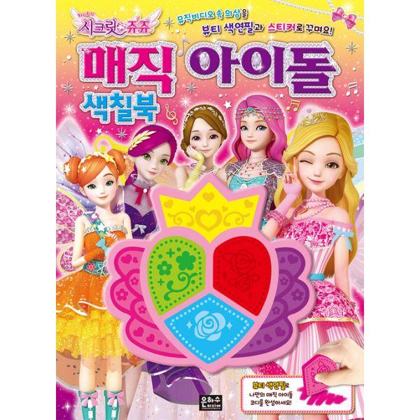 시크릿 쥬쥬 매직 아이돌 색칠북, 은하수미디어
