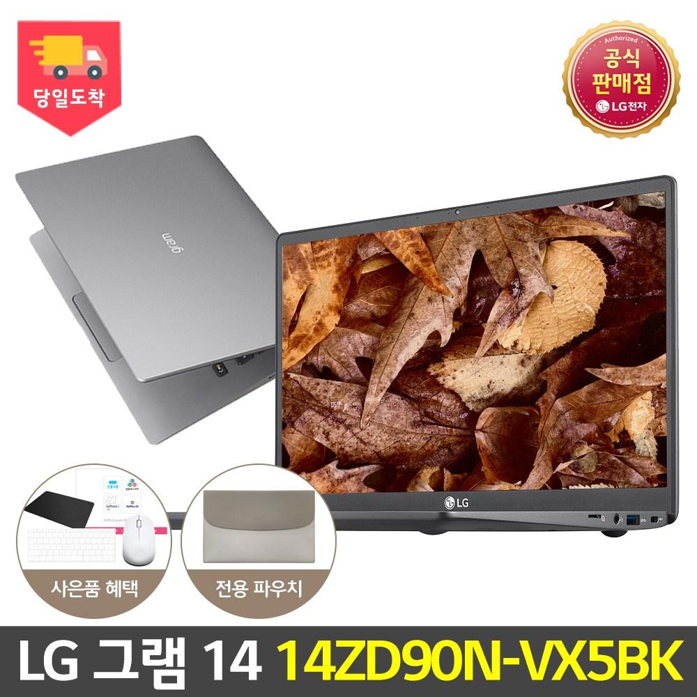 LG 그램 14인치 2020 i5 14ZD90N-VX5BK 노트북 10세대 아이스레이크