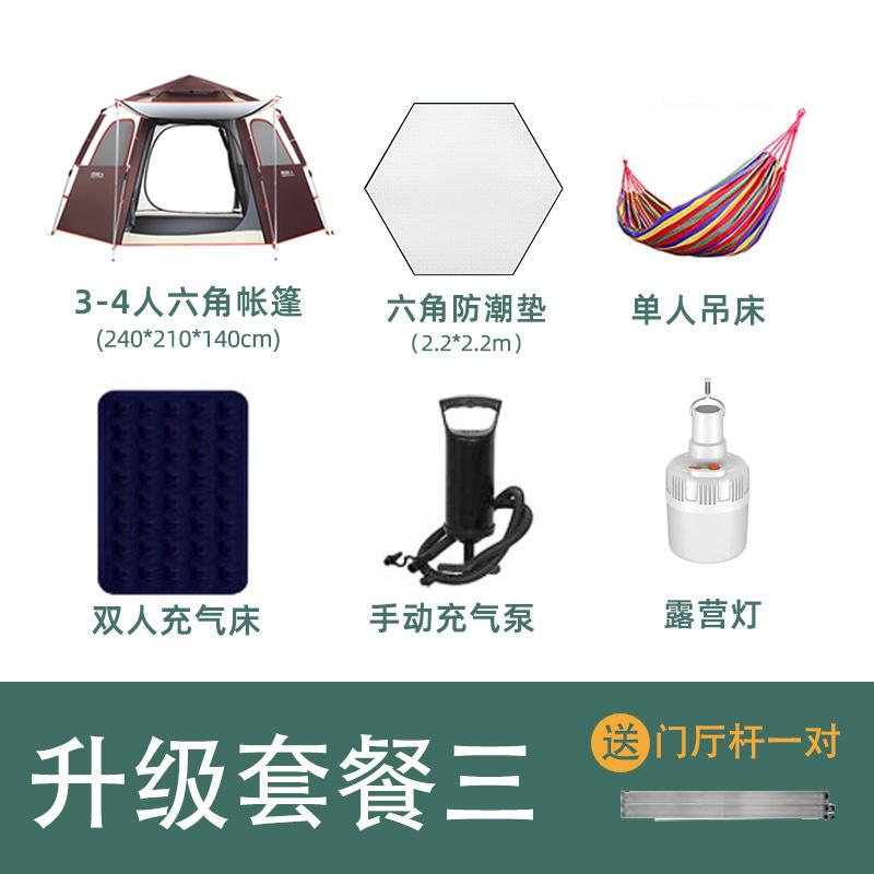 육각 텐트차박 야외 캠핑 두꺼운 방수 폭풍우 자동 완전 실내 대형, NONE, 색상 분류: 업그레이드 패키지 3