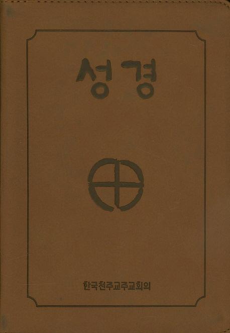 성경(4*6판 2단 금장색인지퍼) (BB6 BI) (250140), 한국천주교주교회의