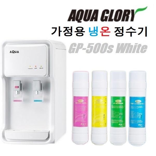 아쿠아글로리 (판매용)글로리 정수기GP-500 흰색(스탠드형)냉온정수기[일시불 구매제품] 정수기, GP-500S (WHITE)흰색/테이블형