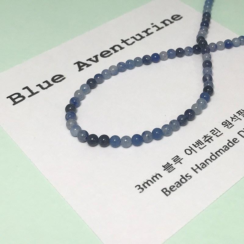 [비즈엔케이] 블루 어벤츄린 3mm 원석 팔찌재료 DIY 비즈 만들기재료, 3mm(20알)