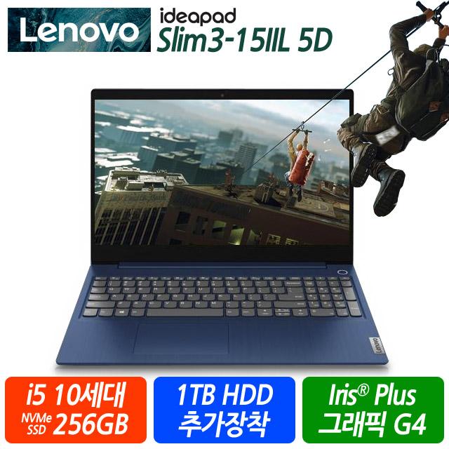 레노버 아이디어패드 Slim3-15IIL 5D 한컴오피스증정 윈도우10프로 탑재 10세대 4GB NVMe SSD 256GB 2.5