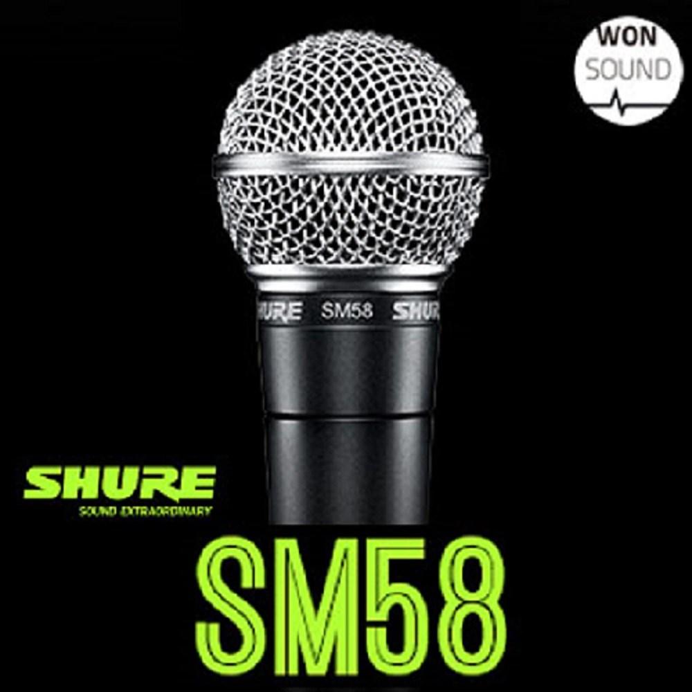 SHURE SM58, SM58SK[스위치있음]