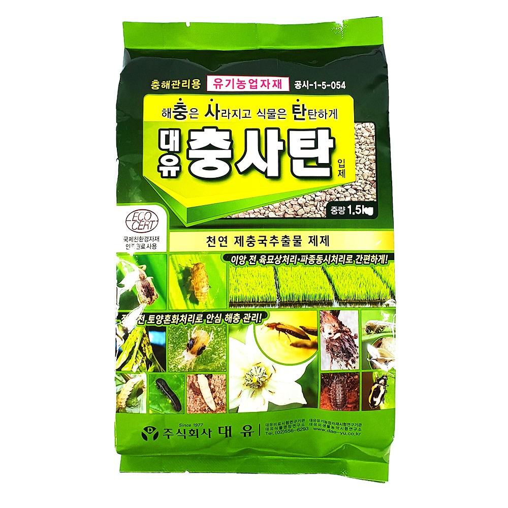 [식물의집] 친환경토양살충제 충사탄1.5kg 유기농 총채벌레 진딧물