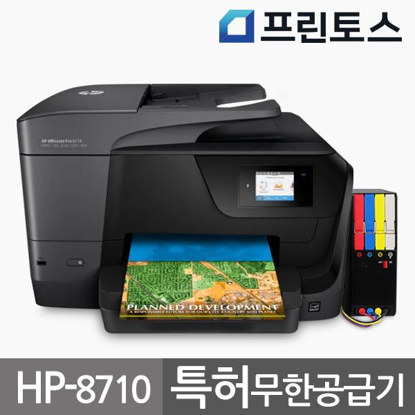 HP-8710 무한잉크프린터 복합기/특허무한공급기/인쇄, HP8710+미니블랙400ml무한공급완제품