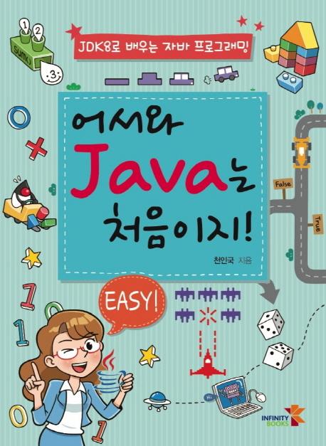 어서와 Java는 처음이지!:JDK8로 배우는 자바 프로그래밍, 인피니티북스