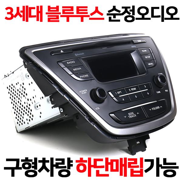 현대/기아 3세대 블루투스 오디오 네비 하단매립가능 구형차량 블루투스 통화 및 음악재생가능, 3세대오디오