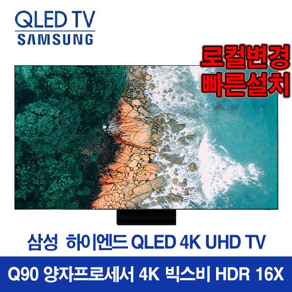 삼성 55인치 QLED 4K 55Q90 UHD 스마트 미사용 리퍼TV, 지방벽걸이설치 (POP 5696408031)