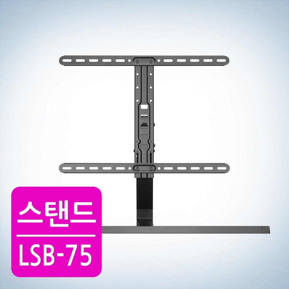 카멜마운트 LSB-75 TV스탠드거치대 복합멀티조절 37~75인치거치 (POP 1654339682)
